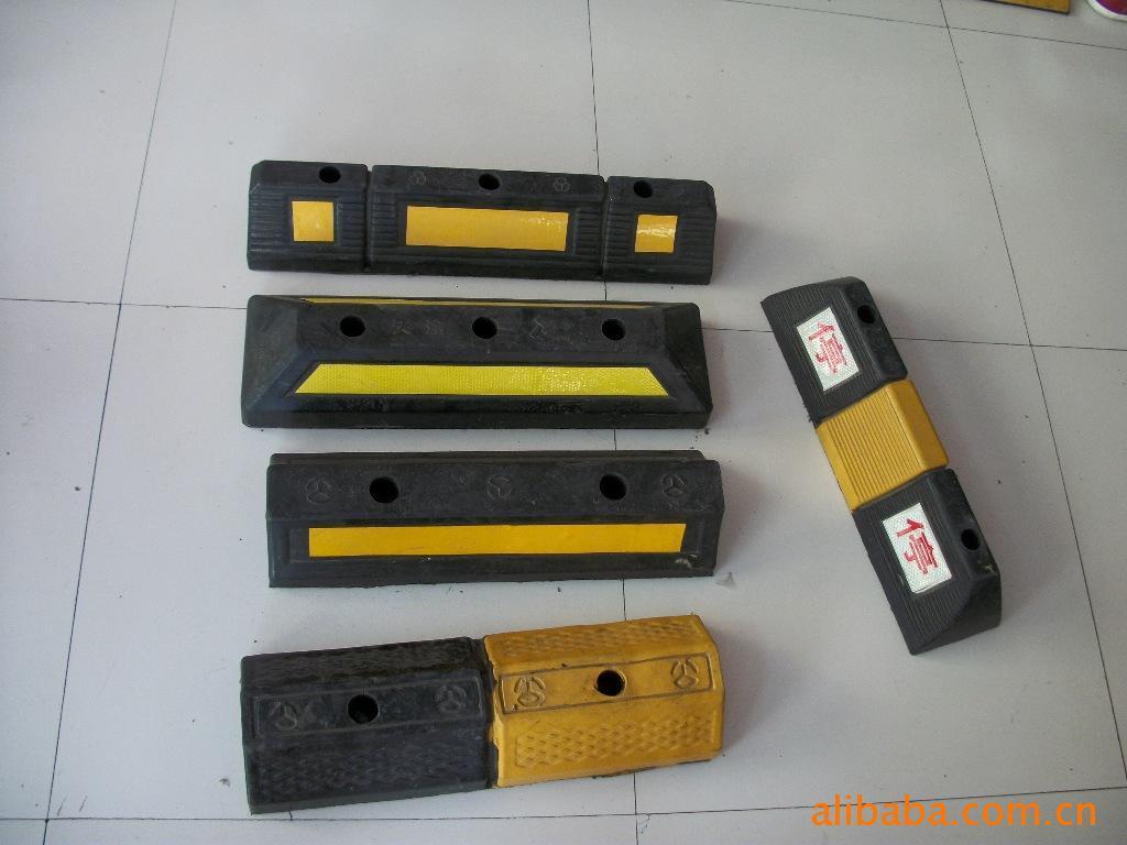 挡车器 轮挡轮器、倒车垫、阻位器